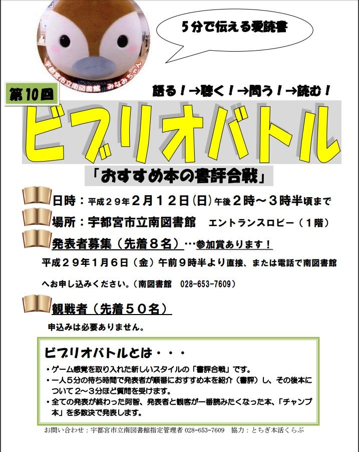 f:id:tochigihonkatsu:20170121011106j:plain