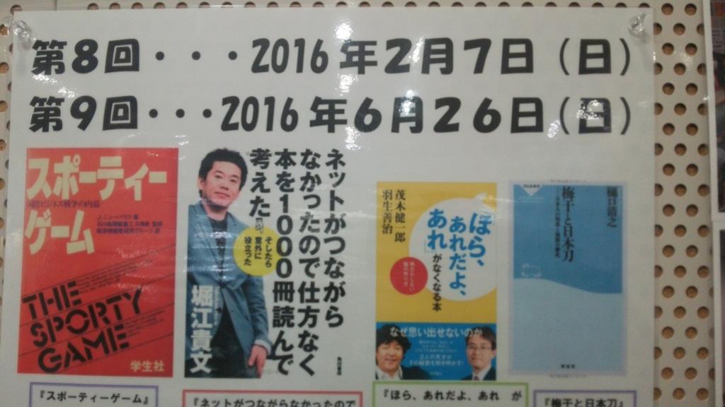f:id:tochigihonkatsu:20170215015928j:plain