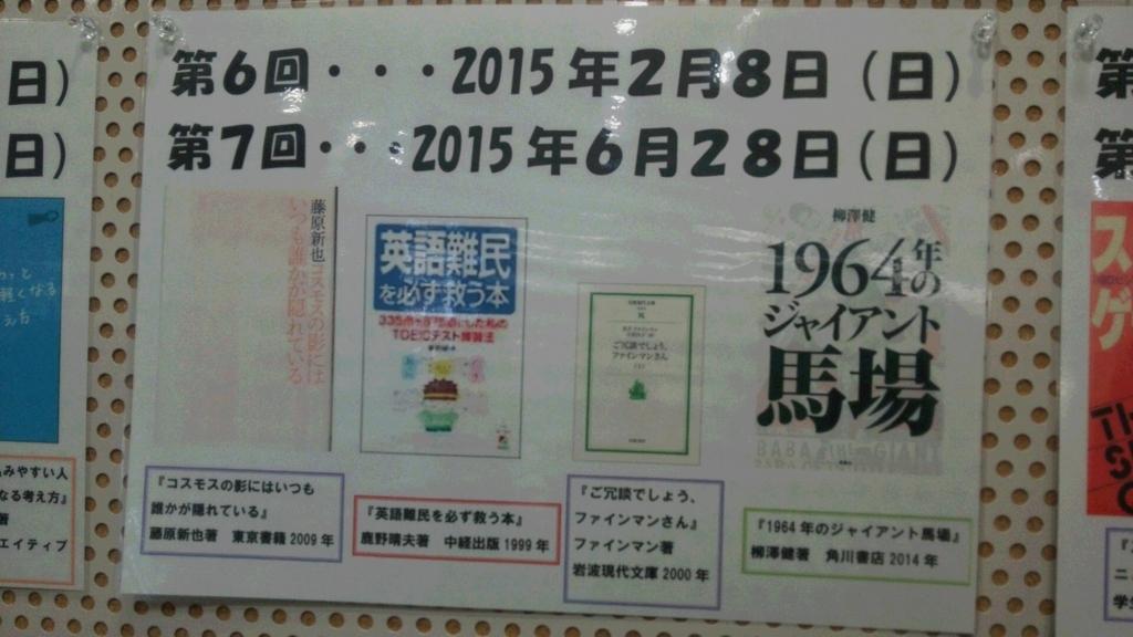 f:id:tochigihonkatsu:20170215021240j:plain
