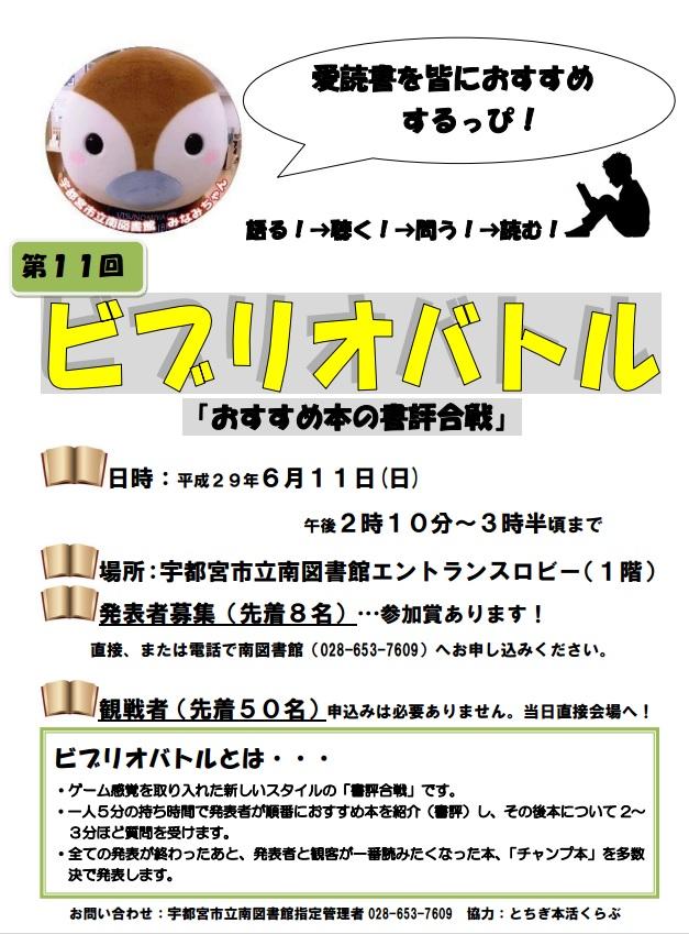 f:id:tochigihonkatsu:20170513023811j:plain