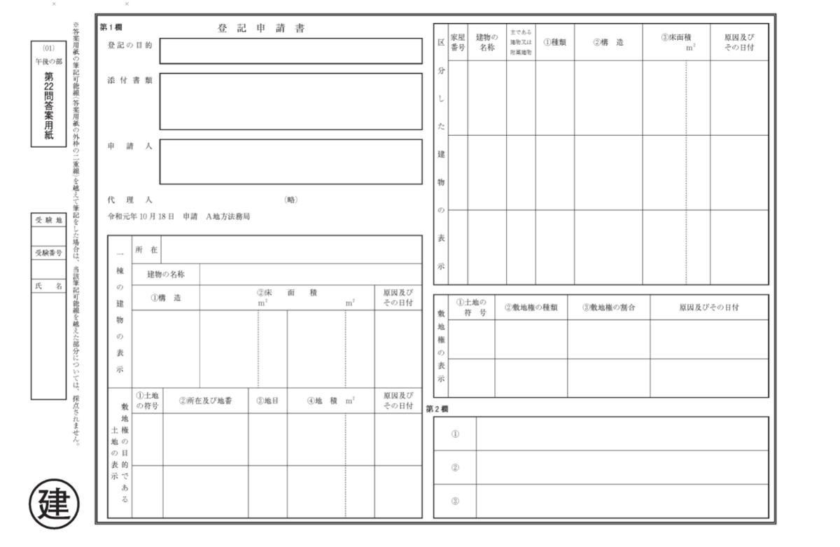 f:id:tochikaokuchosashi:20200610172756p:plain
