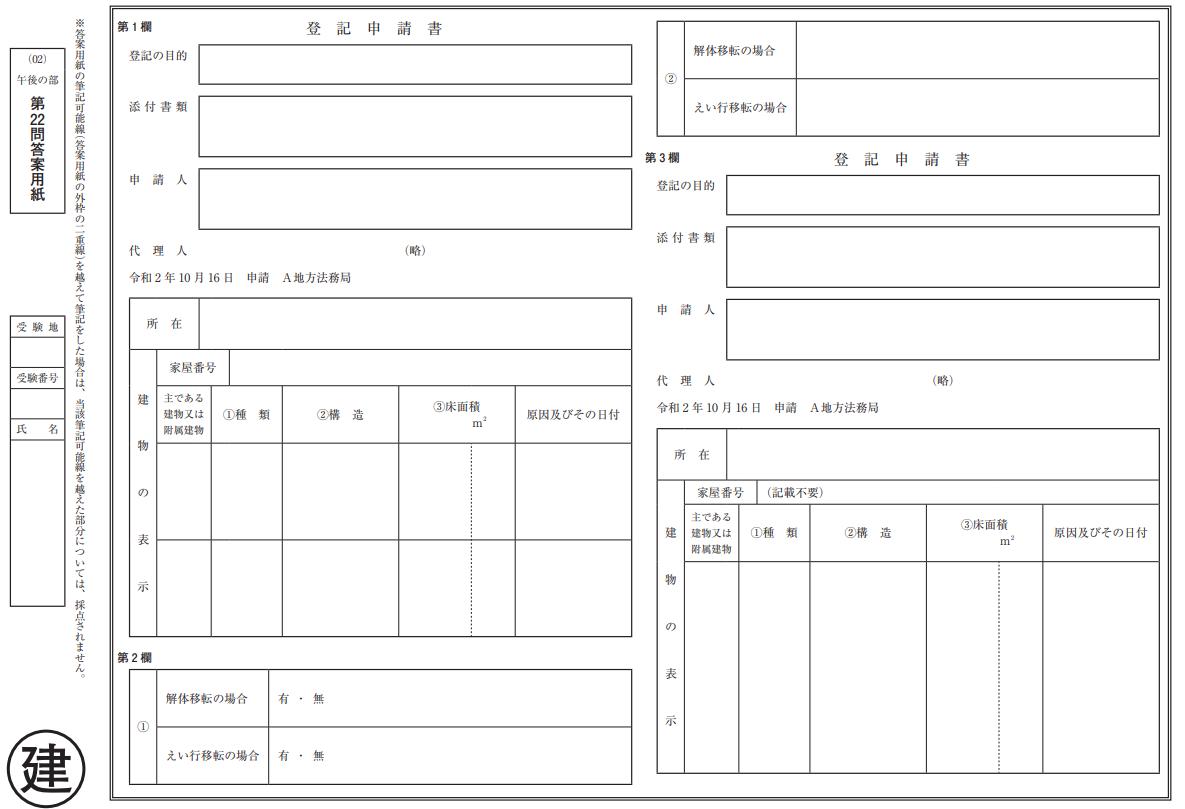 f:id:tochikaokuchosashi:20210126162022p:plain
