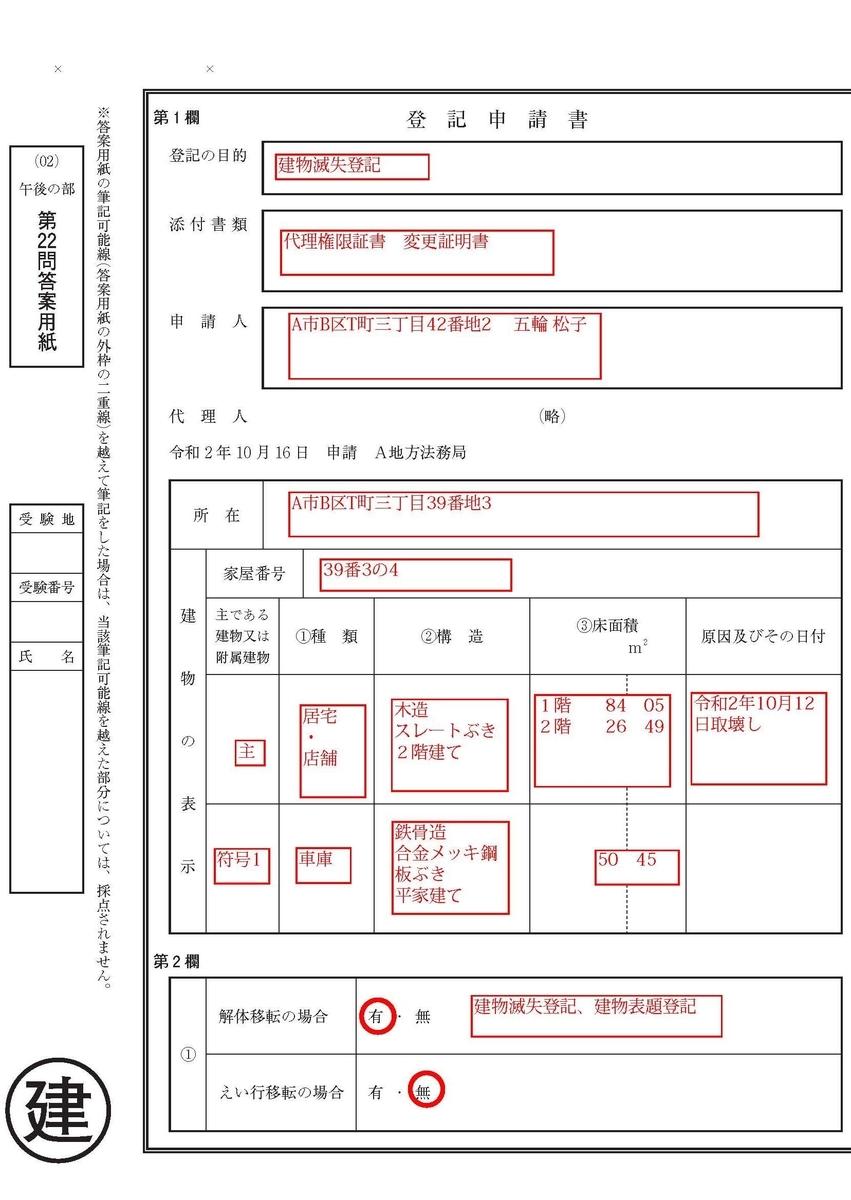 f:id:tochikaokuchosashi:20210930134441j:plain