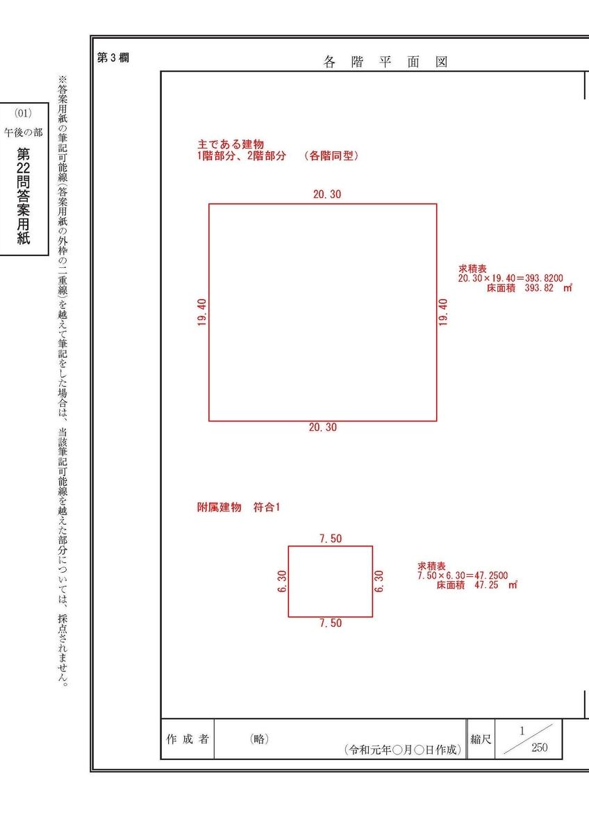 f:id:tochikaokuchosashi:20210930140229j:plain