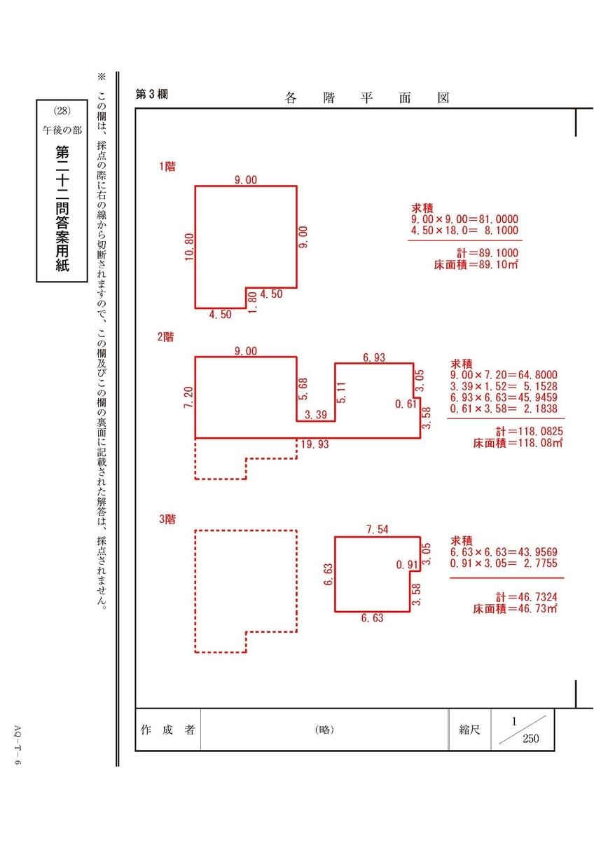 f:id:tochikaokuchosashi:20211005162255j:plain