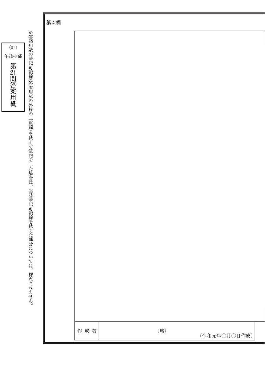 f:id:tochikaokuchosashi:20211012142011j:plain