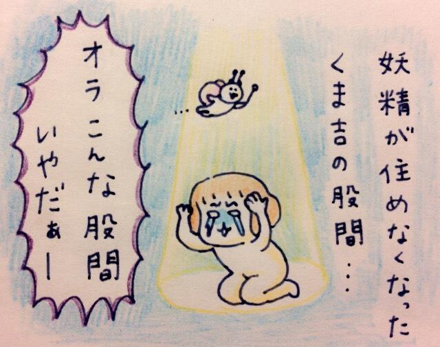 f:id:tocotocokumachan:20170624111112j:plain