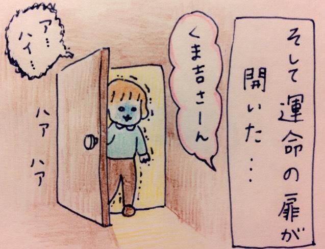 f:id:tocotocokumachan:20170624111226j:plain