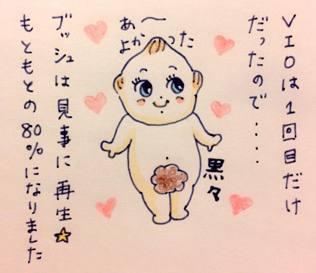 f:id:tocotocokumachan:20170625161803j:plain