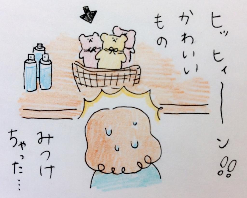 f:id:tocotocokumachan:20170717154446j:plain