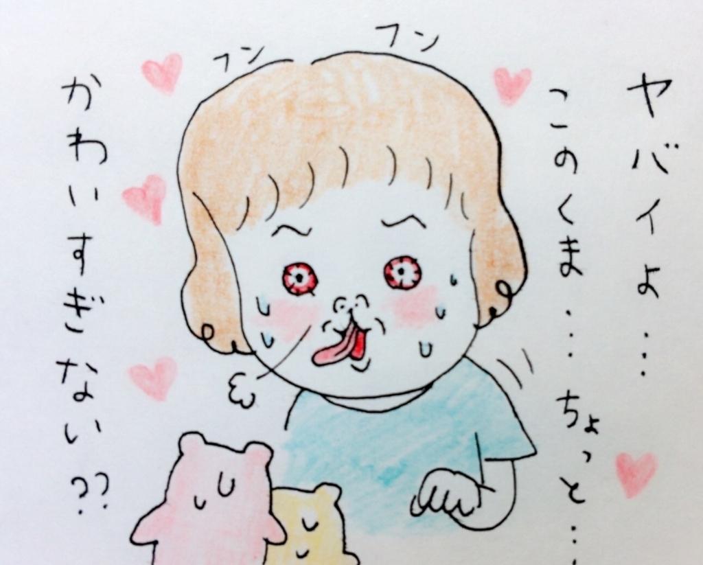 f:id:tocotocokumachan:20170717154512j:plain