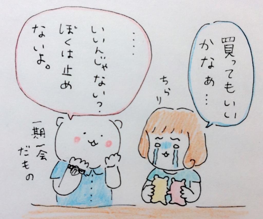 f:id:tocotocokumachan:20170717154606j:plain