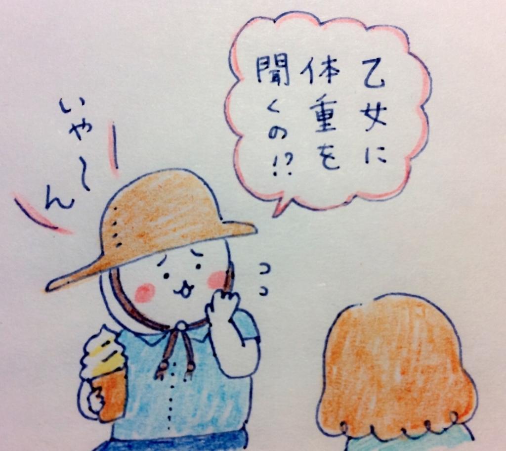 f:id:tocotocokumachan:20170717173539j:plain
