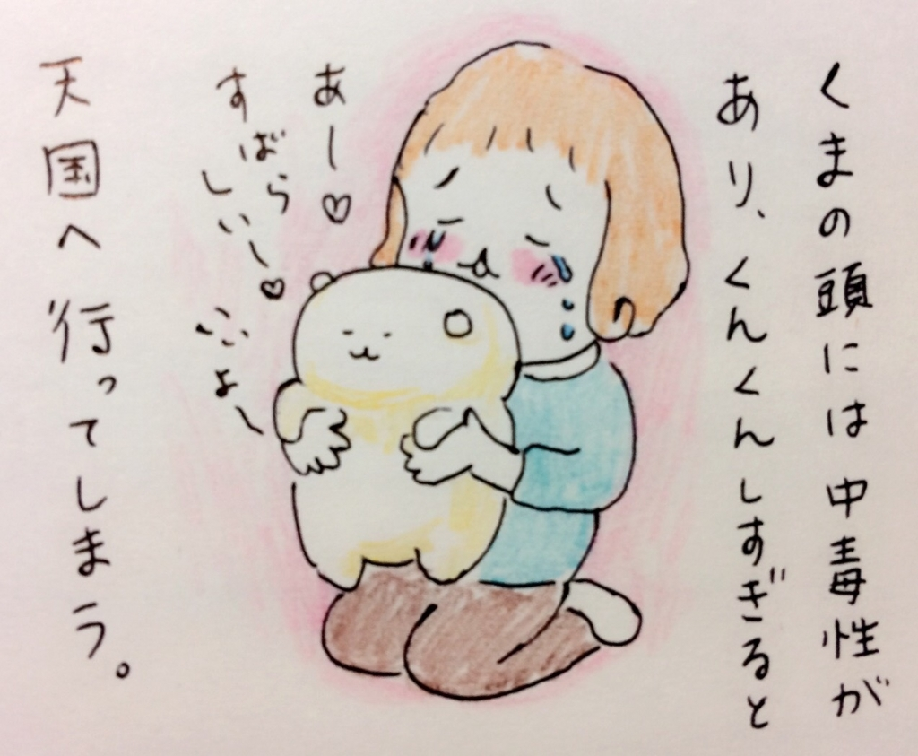 f:id:tocotocokumachan:20170718152436j:plain