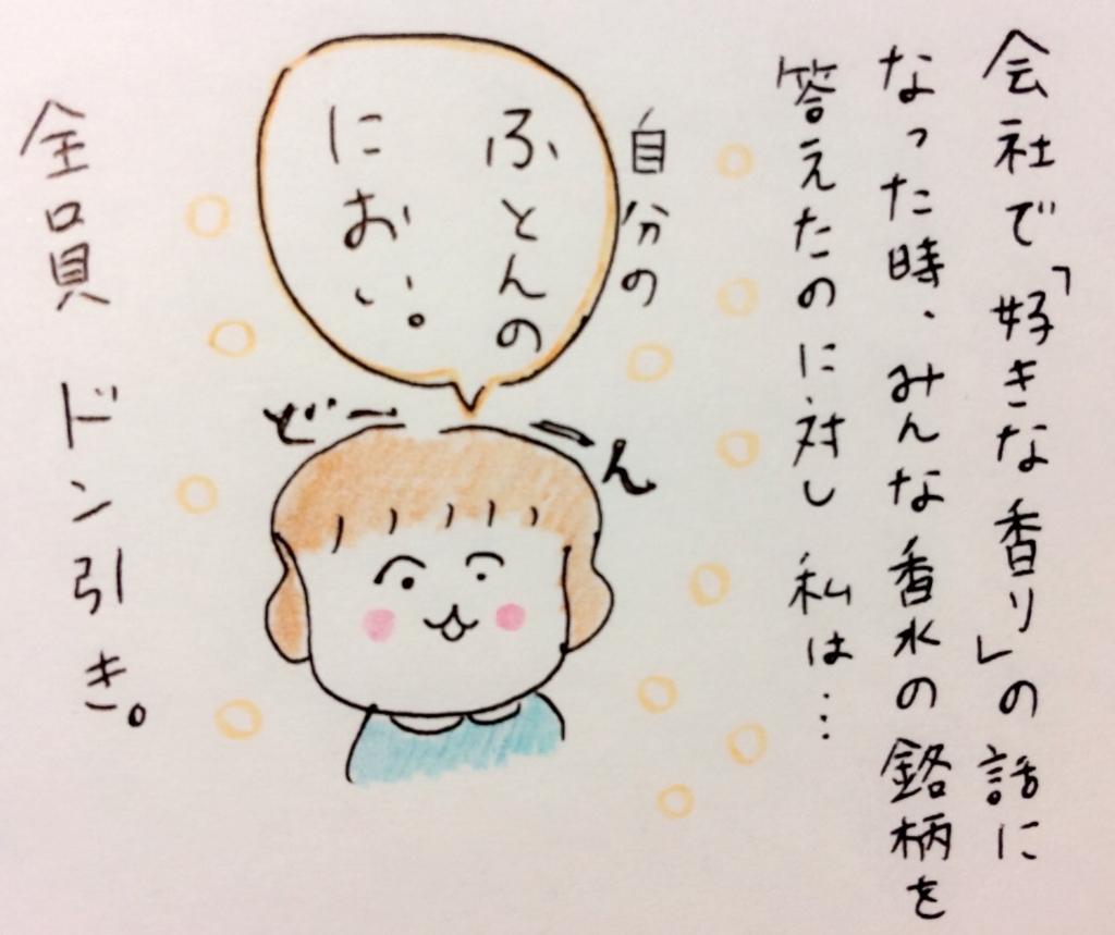 f:id:tocotocokumachan:20170718153904j:plain