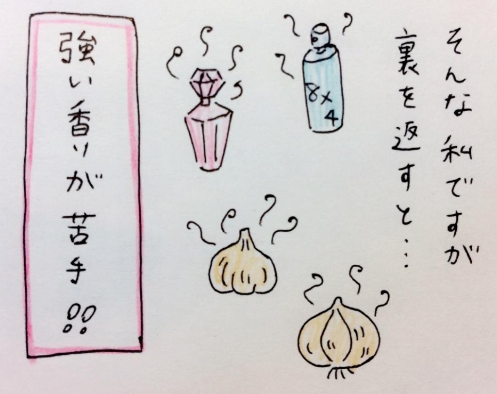 f:id:tocotocokumachan:20170718154145j:plain