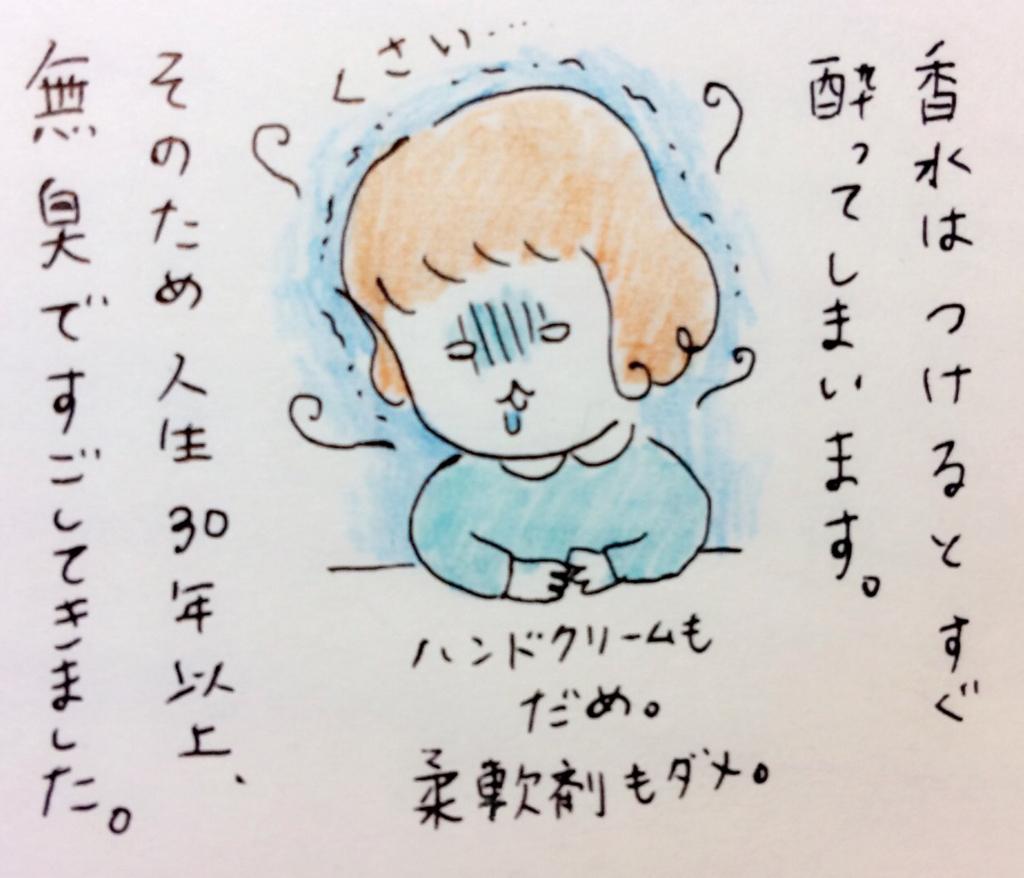 f:id:tocotocokumachan:20170718154728j:plain