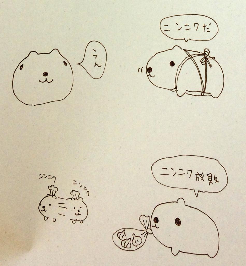 f:id:tocotocokumachan:20170729024010j:plain