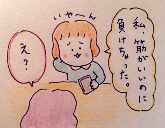 f:id:tocotocokumachan:20170804163609j:plain
