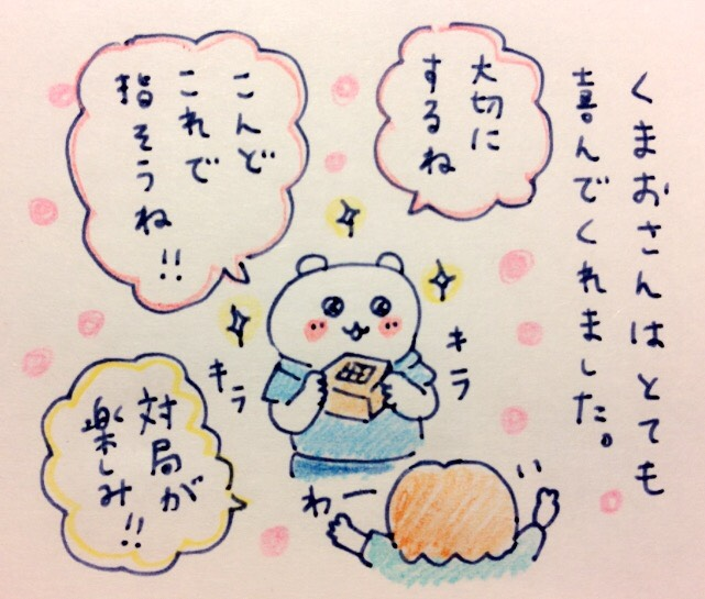 f:id:tocotocokumachan:20170817183725j:plain
