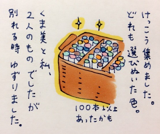 f:id:tocotocokumachan:20170822161318j:plain