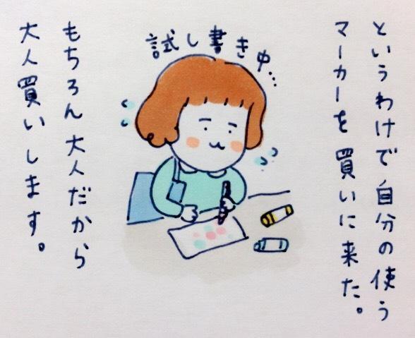 f:id:tocotocokumachan:20170822161325j:plain
