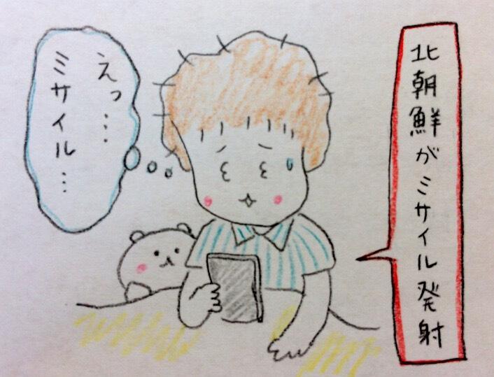 f:id:tocotocokumachan:20170829151151j:plain