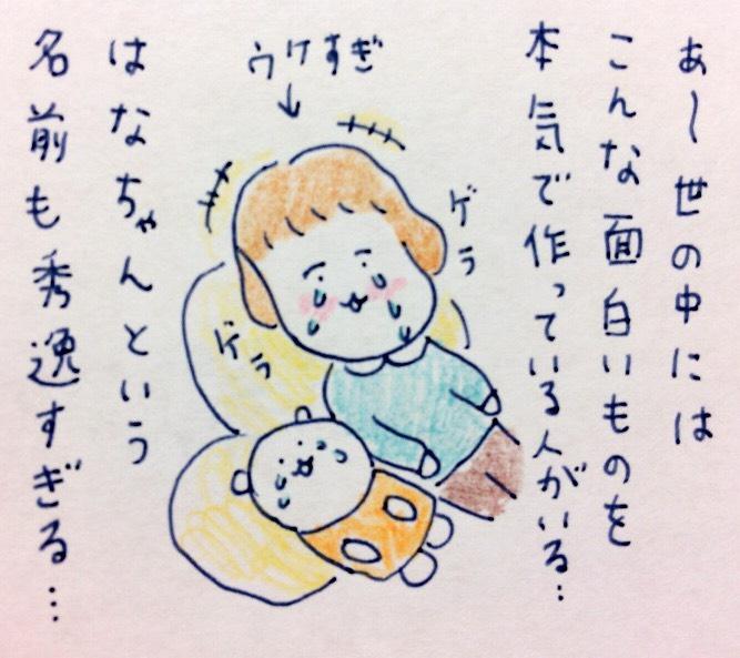 f:id:tocotocokumachan:20170908210124j:plain