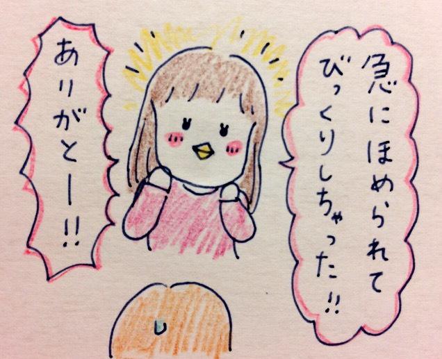 f:id:tocotocokumachan:20170910232444j:plain