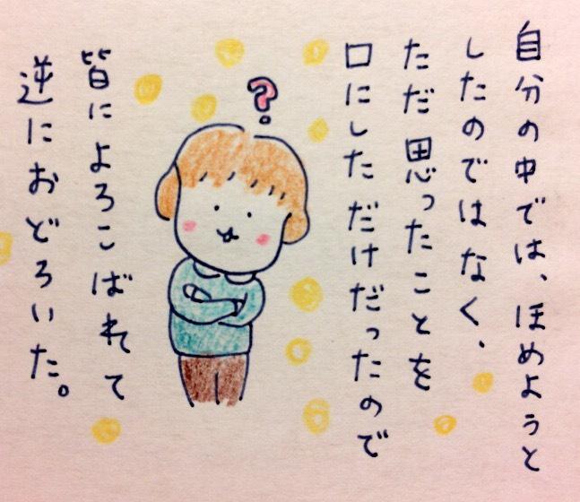 f:id:tocotocokumachan:20170910232513j:plain