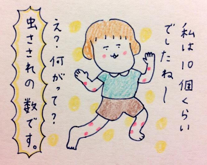f:id:tocotocokumachan:20170915232539j:plain