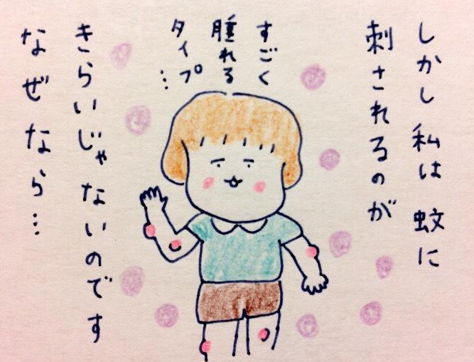 f:id:tocotocokumachan:20170915232646j:plain