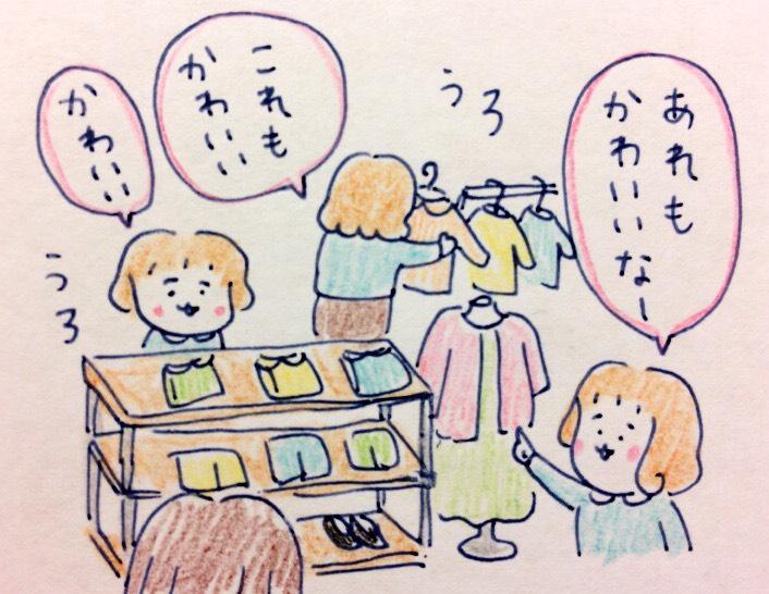f:id:tocotocokumachan:20170917003224j:plain