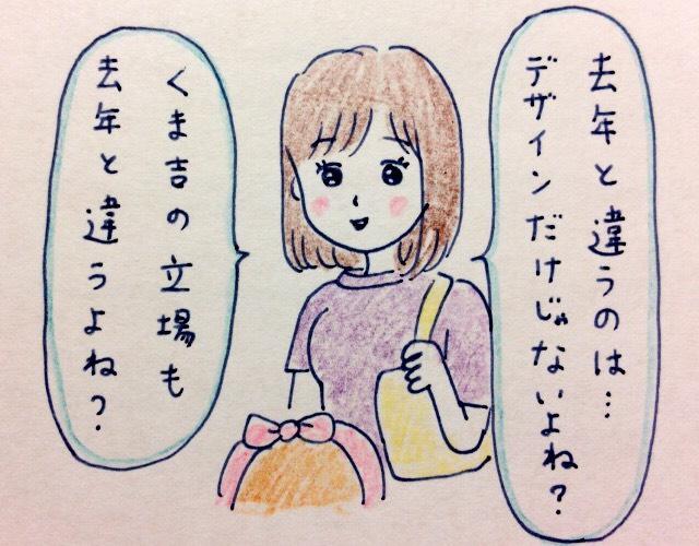 f:id:tocotocokumachan:20170917003241j:plain