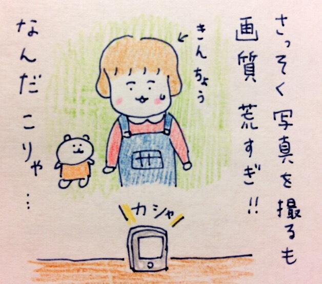 f:id:tocotocokumachan:20170919223406j:plain