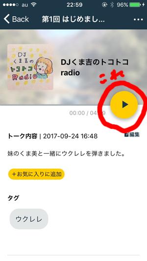 f:id:tocotocokumachan:20170925233057j:plain