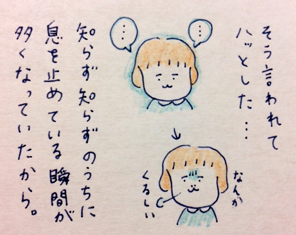 f:id:tocotocokumachan:20170930004815j:plain