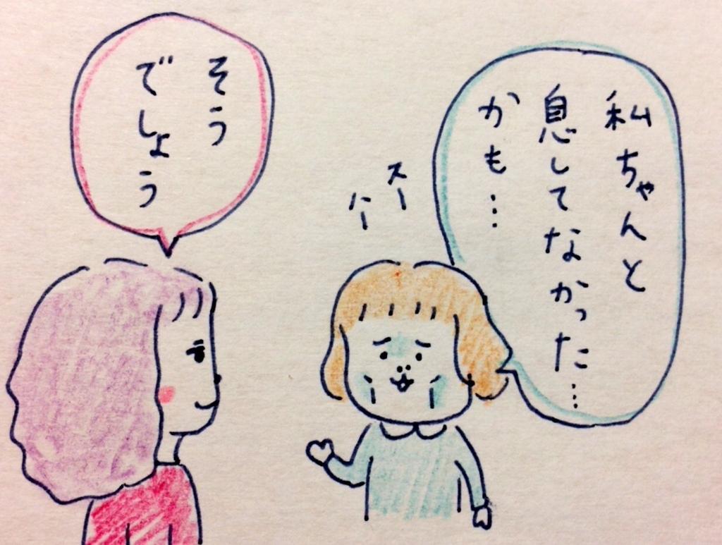 f:id:tocotocokumachan:20170930004820j:plain