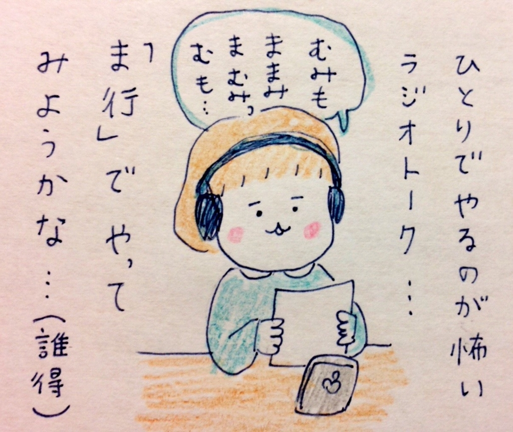 f:id:tocotocokumachan:20171001000852j:plain