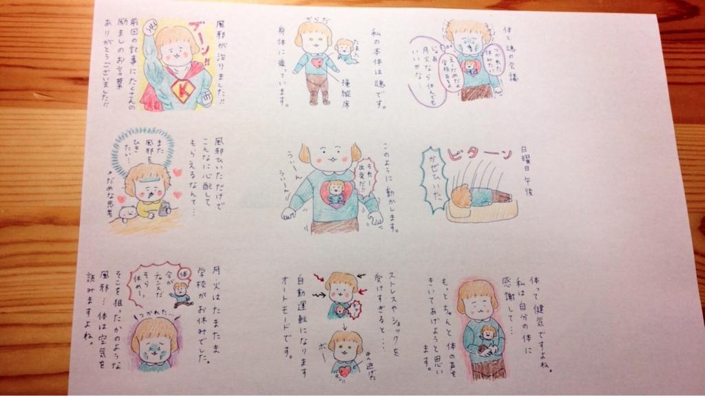 f:id:tocotocokumachan:20171003200821j:plain