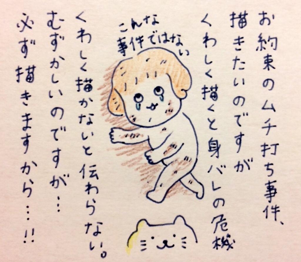 f:id:tocotocokumachan:20171006011133j:plain