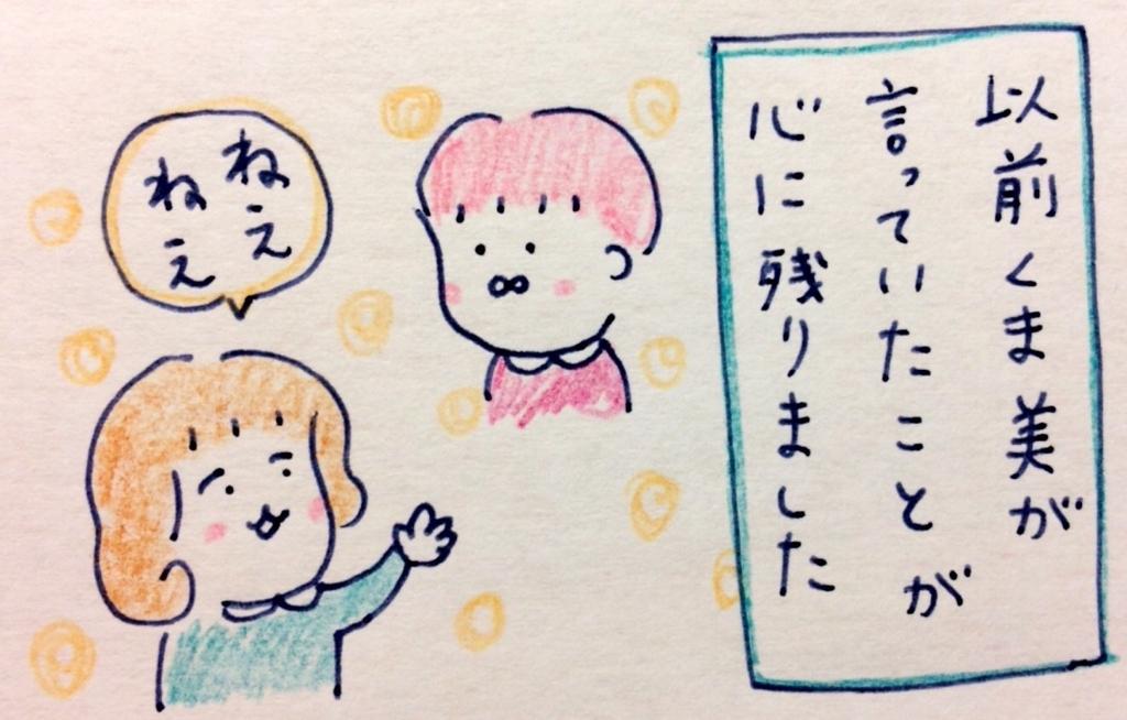 f:id:tocotocokumachan:20171013002303j:plain
