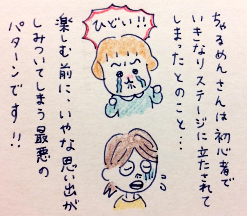 f:id:tocotocokumachan:20171013002611j:plain