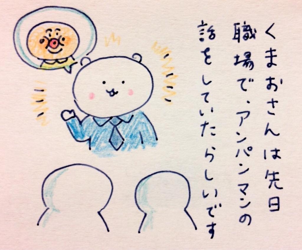 f:id:tocotocokumachan:20171014021809j:plain