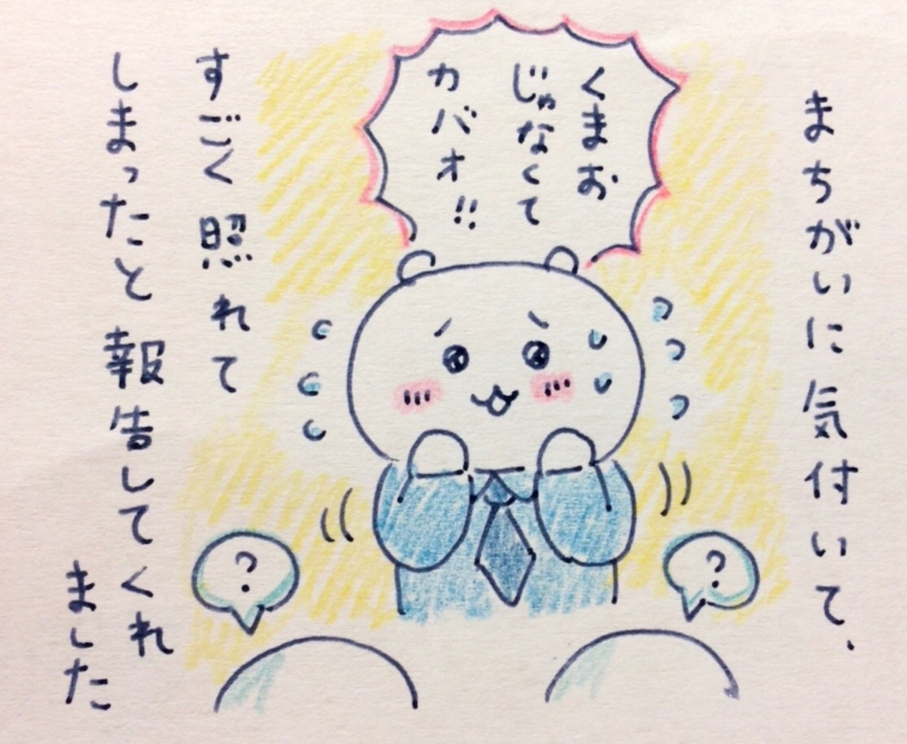 f:id:tocotocokumachan:20171014021820j:plain