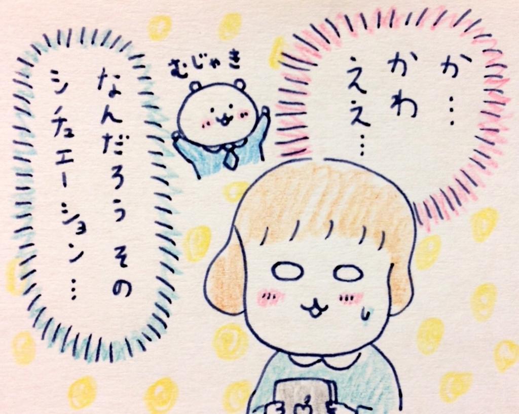 f:id:tocotocokumachan:20171014021824j:plain