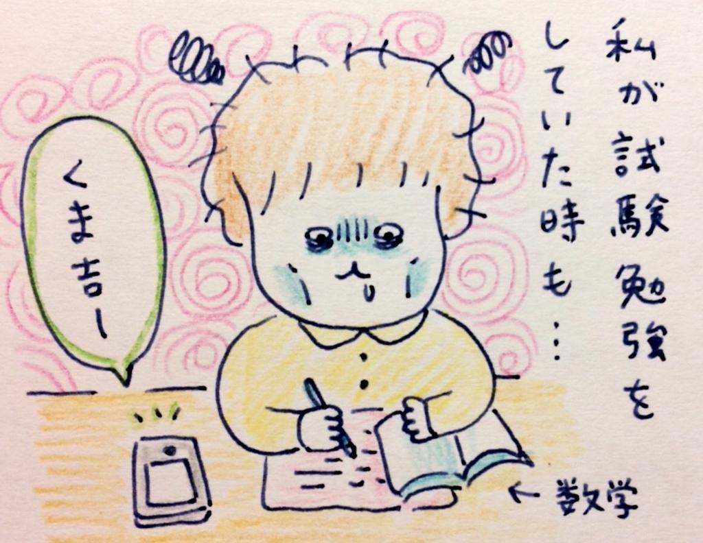 f:id:tocotocokumachan:20171014021829j:plain
