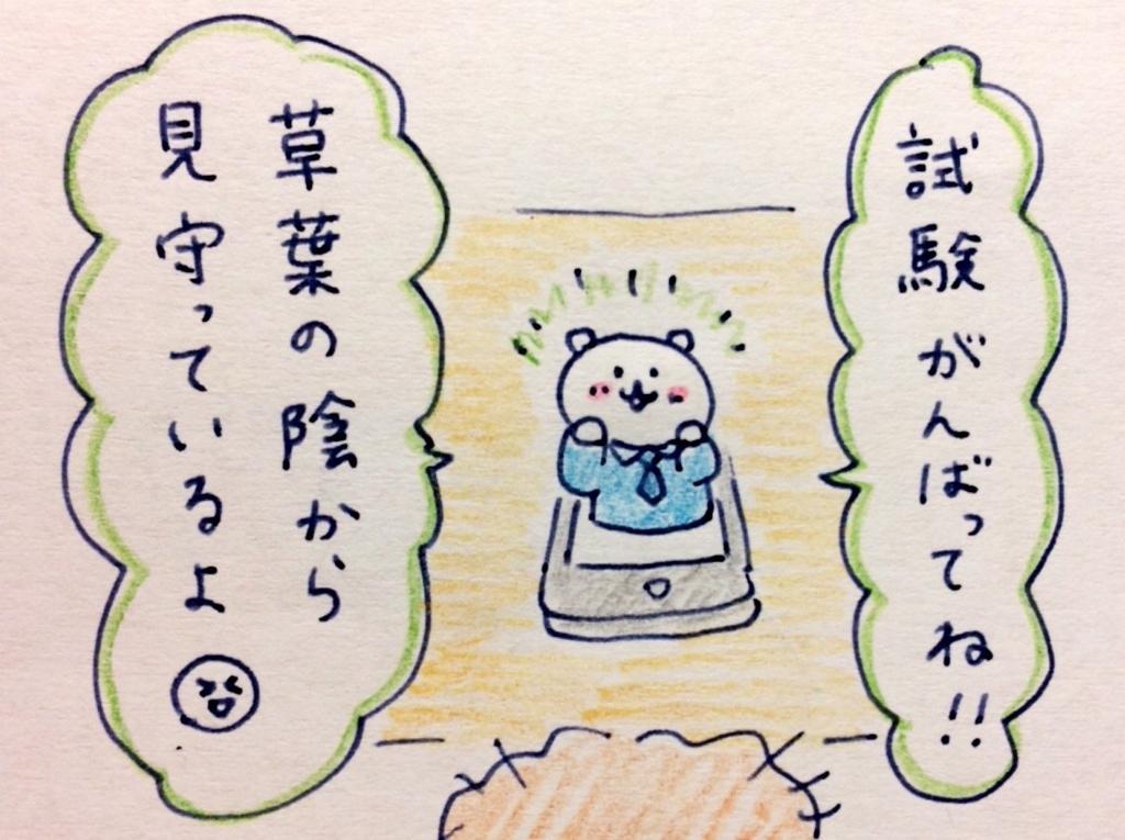 f:id:tocotocokumachan:20171014021832j:plain
