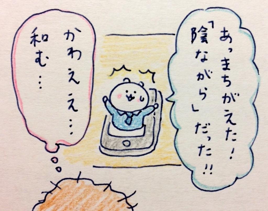 f:id:tocotocokumachan:20171014021844j:plain
