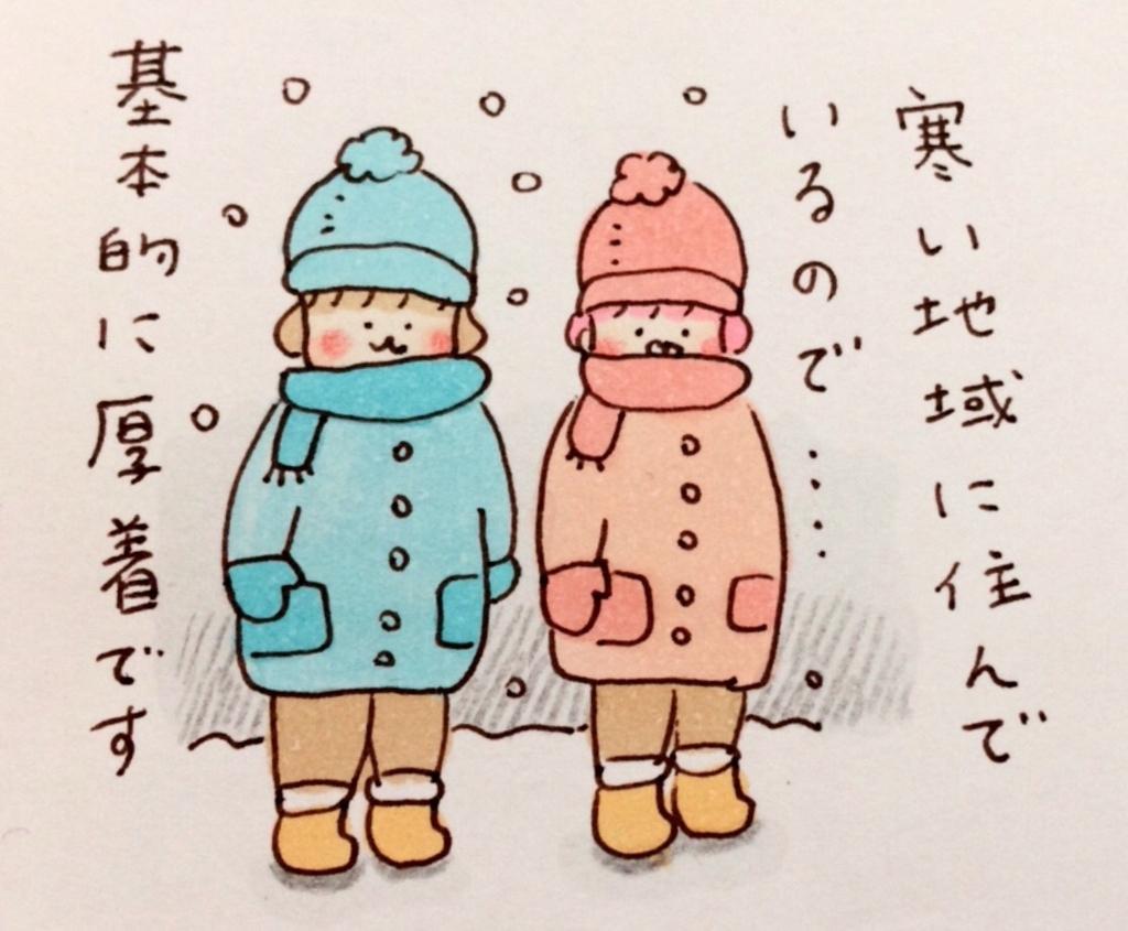 f:id:tocotocokumachan:20171015210555j:plain